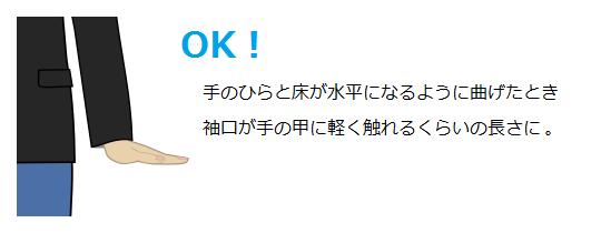 ジャケット・袖丈(OK例)