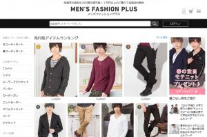 MEN'S FASHION PLUS(メンズファッションプラス)