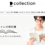 Dコレクション