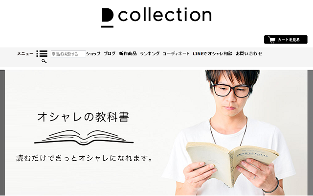 D COLLECTION(ディーコレクション)