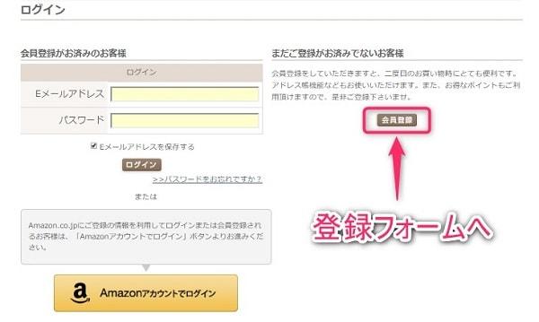 会員登録ボタン→登録フォームへ