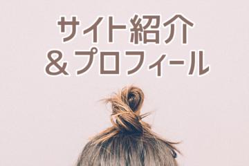 サイト紹介&プロフィール