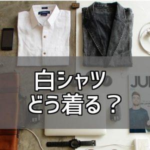 白シャツ、どう着る?