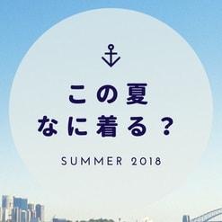 この夏なに着る?