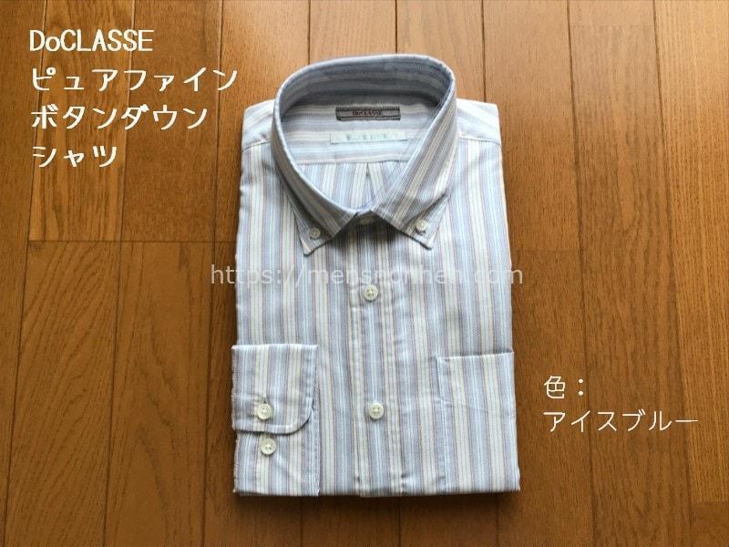 ドゥクラッセ ボタンダウンシャツ