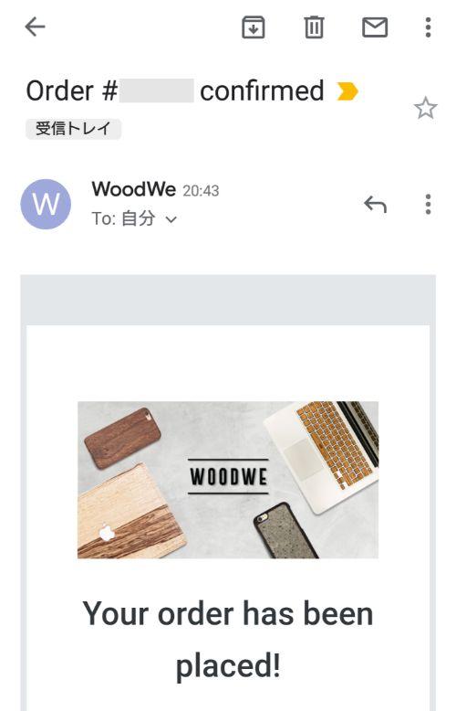 WOODWEからの注文確認メール